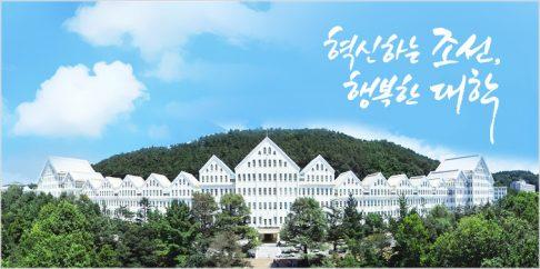 Học bổng toàn phần bậc Tiến sĩ tại đại học Chosun, Hàn Quốc năm 2016