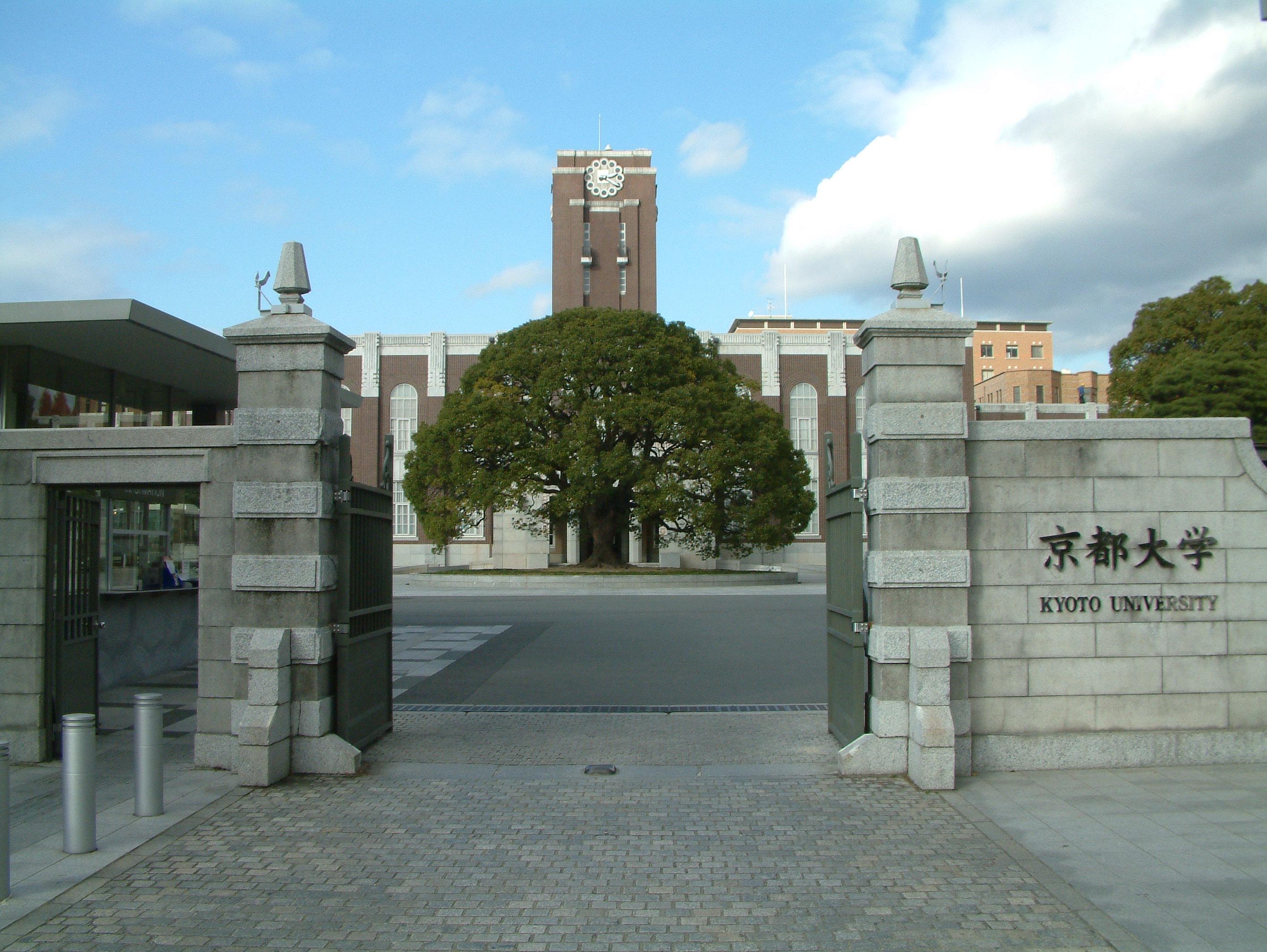 Học bổng nghiên cứu sau đại học từ Đại học Kyoto, Nhật Bản, 2016