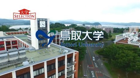 Học bổng DoCoMo cho Sinh viên Quốc tế tại Đại học Tottori, Nhật Bản 2017