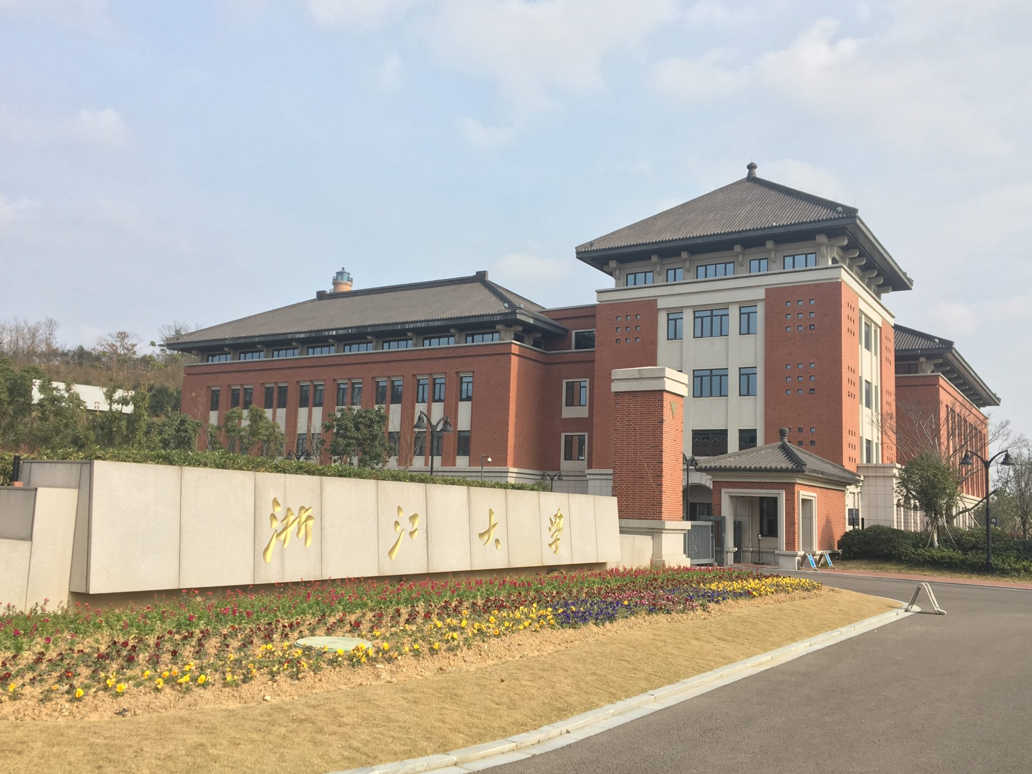 Zhejiang_University_Zhoushan_Campus