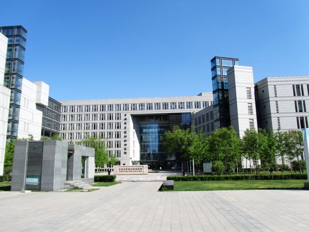 Institute_of_Zoology,_Chinese_Academy_of_Sciences_2011-04